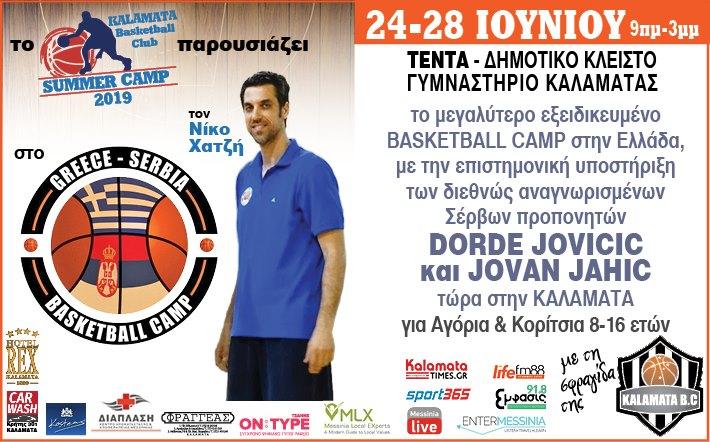 Αρχίζει στην Τέντα το σερβοελληνικό μπάσκετ καμπ με τον Νίκο Χατζή