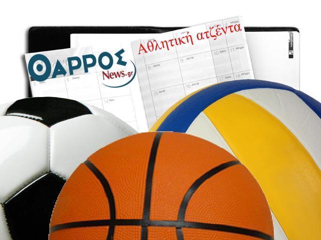 Αθλητική ατζέντα: Οι αγώνες του Σαββατοκύριακου