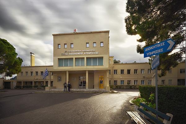 Νοσοκομείο Κυπαρισσίας: Ενίσχυση με 3 νέους μόνιμους ιατρούς - ΕΦΗΜΕΡΙΔΑ  ΘΑΡΡΟΣ