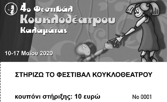 Έκκληση στήριξης του 4ου Φεστιβάλ Κουκλοθέατρου Καλαμάτας
