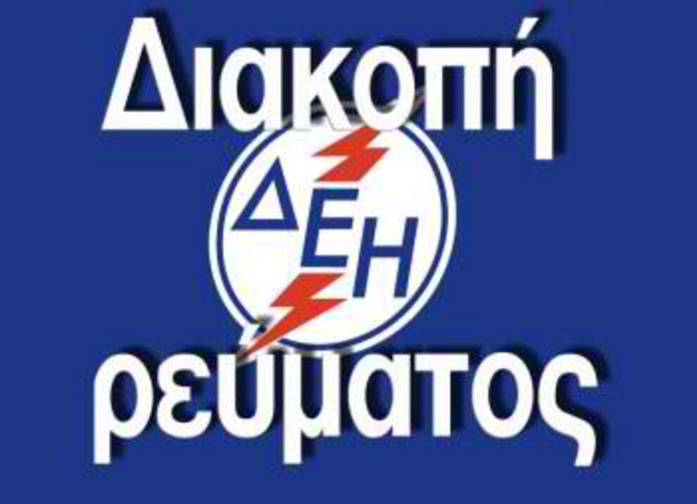 Διακοπή η ηλεκτρικού ρεύματος σε χωριά του Δήμου Μεσσήνης