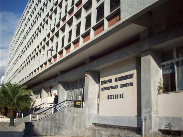 Πρόσληψη 15 συμβασιούχων  στην Περιφερειακή Ενότητα Μεσσηνίας