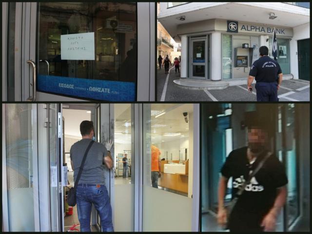 Καταζητούμενος για δολοφονία και τη ληστεία σε τράπεζα της Μεσσήνης ο ένας ληστής των Αμπελοκήπων