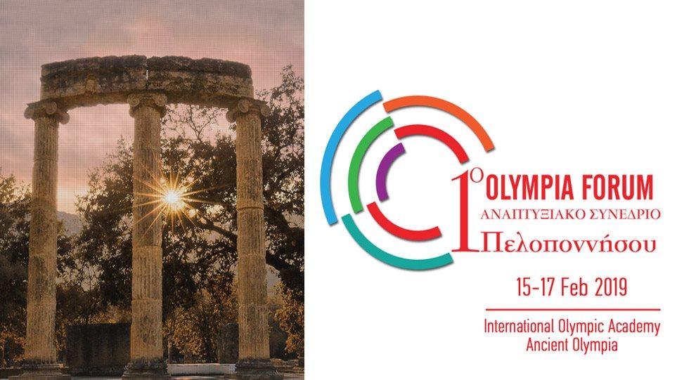 Το 1ο Αναπτυξιακό Συνέδριο  Πελοποννήσου στην Αρχαία Ολυμπία
