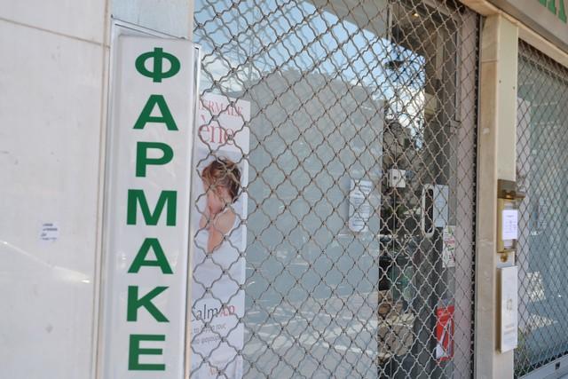 Απαγόρευση λειτουργίας φαρμακείων Μ. Παρασκευή και Δευτέρα του Πάσχα