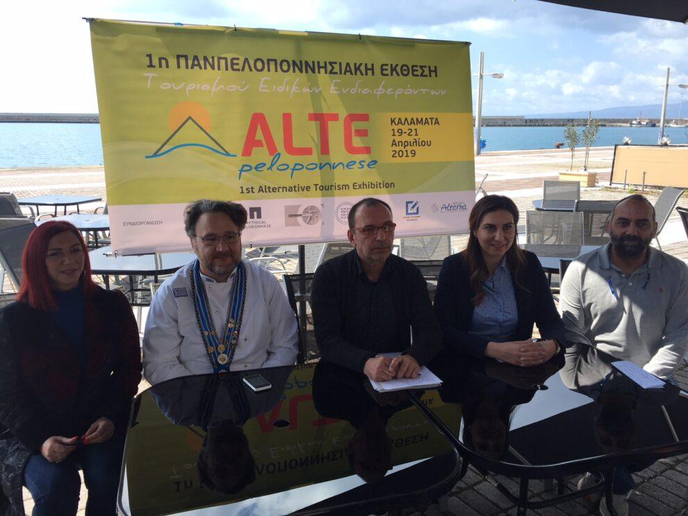 «Πλούσια» και σε παράλληλες εκδηλώσεις η 1η Παμπελοποννησιακή έκθεση τουρισμού «Alterna»