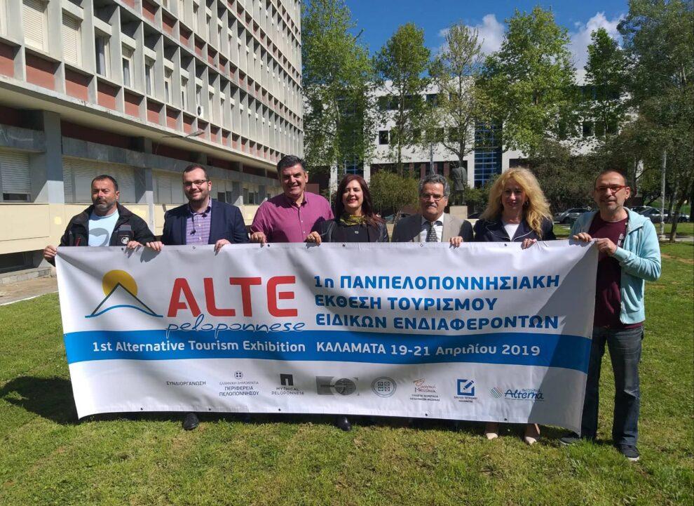 Ξεκινά αύριο η 1η Παμπελοποννησιακή Έκθεση Τουρισμού Ειδικού Ενδιαφέροντος Alte Peloponnese