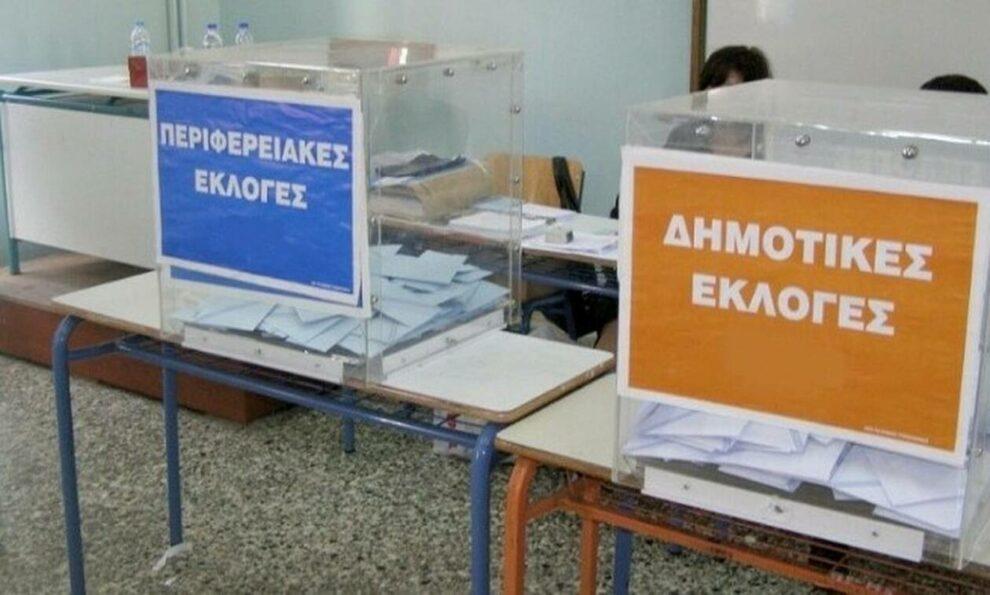 Νέος εκλογικός νόμος για τις αυτοδιοικητικές εκλογές εντός του έτους
