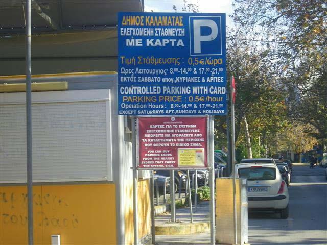 Καλαμάτα: Παρατείνεται η προσωρινή αναστολή  για την ελεγχόμενη στάθμευση