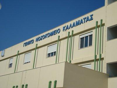 Νοσοκομείο Καλαμάτας: Γυναίκα θετική σε κορωνοϊό