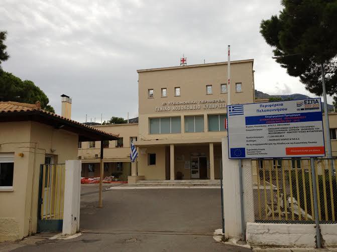 Σε «αργό θάνατο» το Νοσοκομείο Κυπαρισσίας
