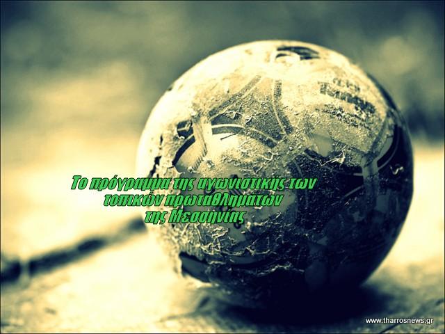 Μεσσηνία: Το πρόγραμμα των αγώνων των τοπικών πρωταθλημάτων ποδοσφαίρου