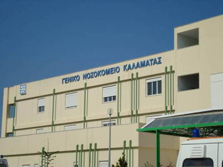 Νοσοκομείο Καλαμάτας: Είσοδος μόνο από την κεντρική πύλη