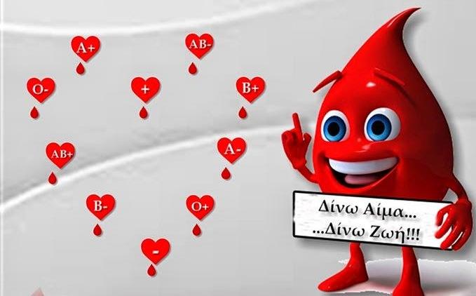 Το μήνυμα είναι ένα:  Δίνουμε Αίμα, Σώζουμε Ζωές