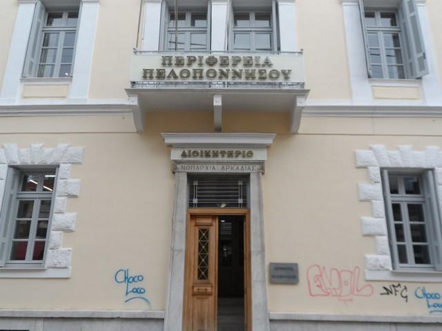 Διερευνά σημαντική ενίσχυση  για τους επιχειρηματίες η Περιφέρεια Πελοποννήσου