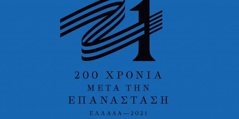 «Ελλάδα 2021»: Το σήμα της επιτροπής  παρουσίασε η Γιάννα Αγγελοπούλου