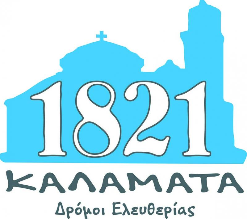 Καλαμάτα 1821: Δρόμοι Ελευθερίας – Ανοιχτό κάλεσμα για άντρες κομπάρσους/εθελοντές