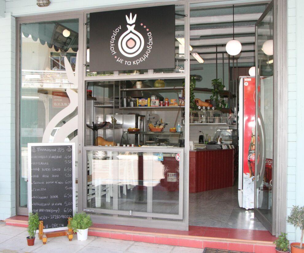Μαγειρείο «με τα κρεμμυδάκια». Μια διαφορετική εμπειρία εστίασης που ήρθε να μυήσει τους πελάτες της σε ένα υγιεινό τρόπο διατροφής !
