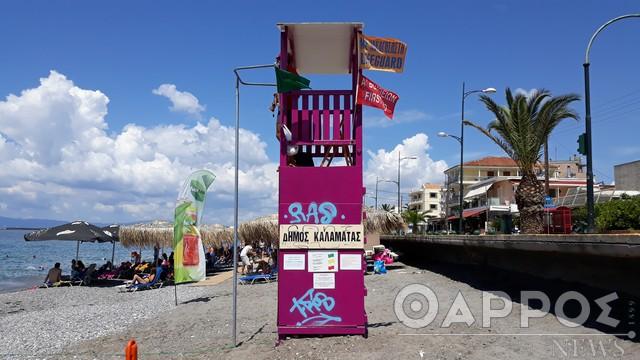 Ενίσχυση της ναυαγοσωστικής κάλυψης πολυσύχναστων ακτών του Δήμου Καλαμάτας