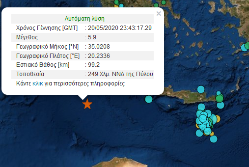 Σεισμός 5,9 βαθμών 249 χλμ νότια-νοτιοδυτικά της Πύλου