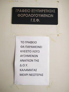 Ο Δήμος Οιχαλίας απαιτεί καθημερινή λειτουργία του ΓΕΦ Μελιγαλά