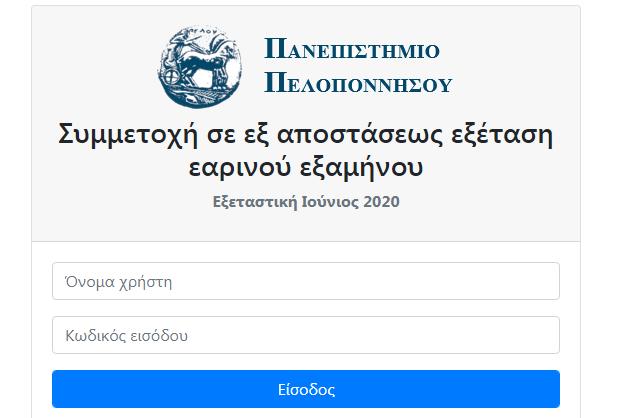 Ανακοίνωση για τα προβλήματα της  εξεταστικής στο Πανεπιστήμιο Πελοποννήσου