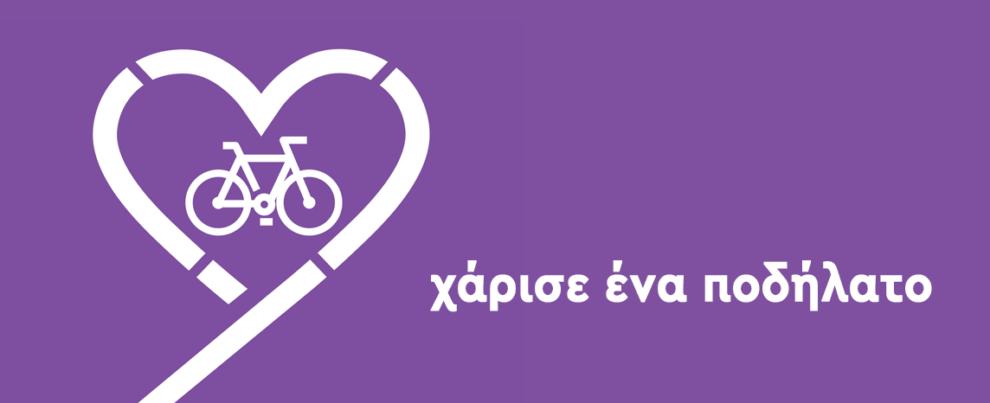 «Χάρισε ένα ποδήλατο»