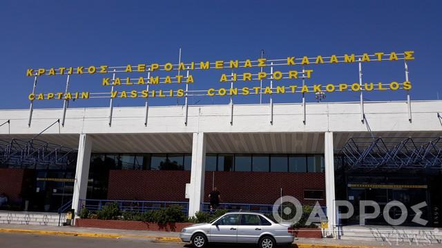 Αεροδρόμιο Καλαμάτας: Προσπάθησαν να πετάξουν για Ιταλία και Ολλανδία