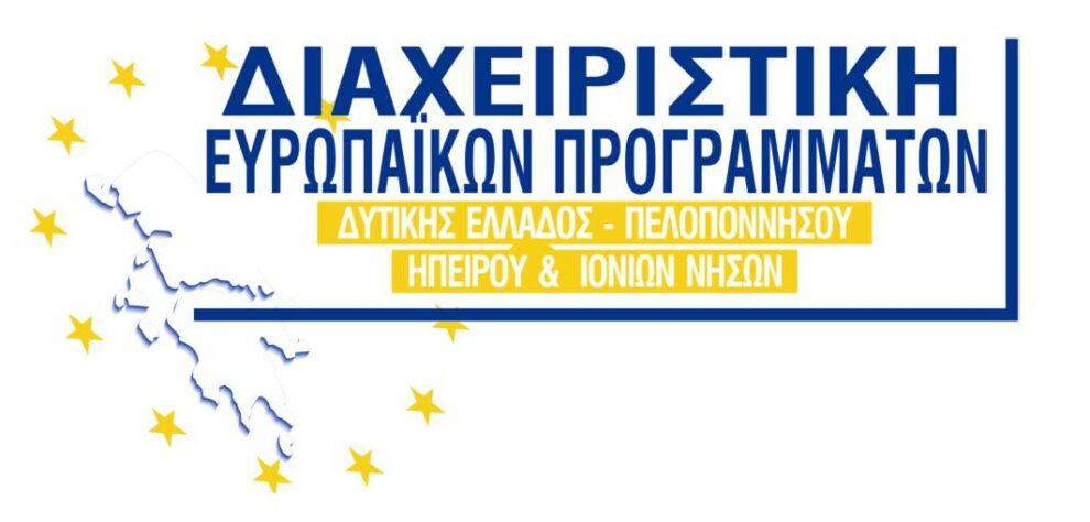 Εφαρμογή ISO κατά της δωροδοκίας στη Διαχειριστική Ευρωπαϊκών Προγραμμάτων