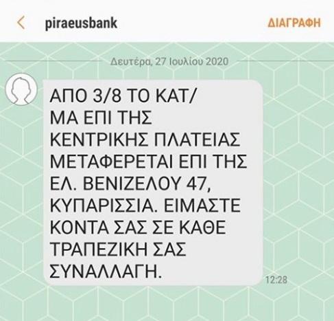 Οριστικό «λουκέτο» στην Πειραιώς των Φιλιατρών  -Ενημέρωση καταθετών με sms