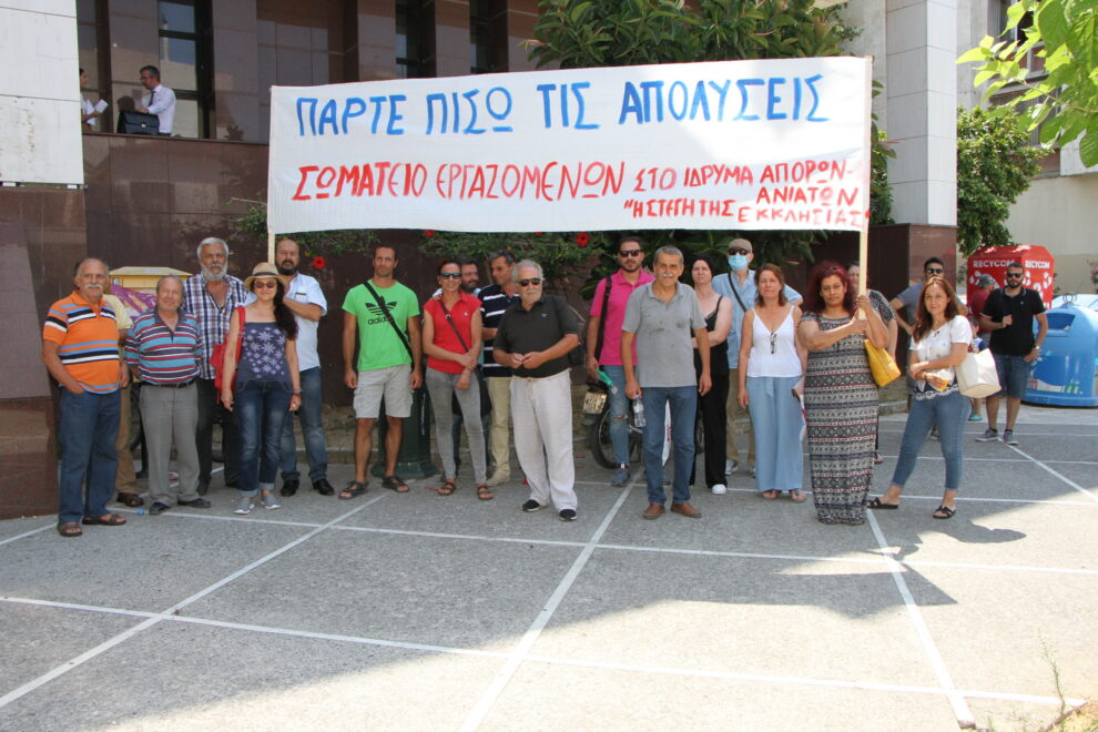Επιστρέφουν στην δουλειά τους οι 5 απολυμένοι από το Άσυλο Ανιάτων με προσωρινή διαταγή
