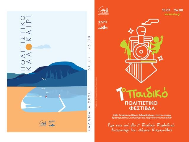 Πολιτιστικό Καλοκαίρι 2020 στην Καλαμάτα – Οι εκδηλώσεις