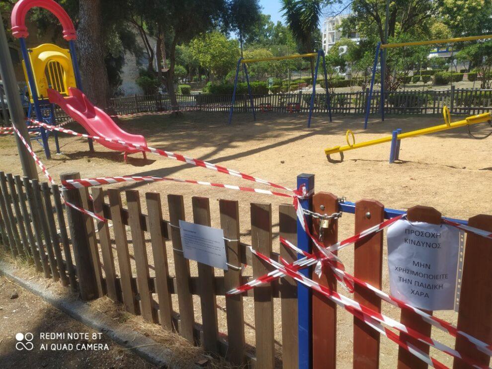 Κλειστή η παιδική χαρά στο Πάρκο του Λιμενικού