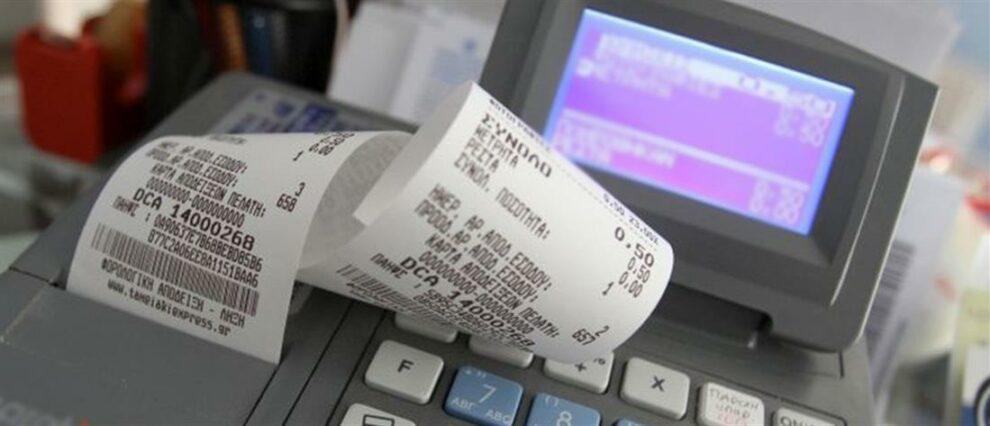 Παράταση για την απόσυρση των ταμειακών μηχανών