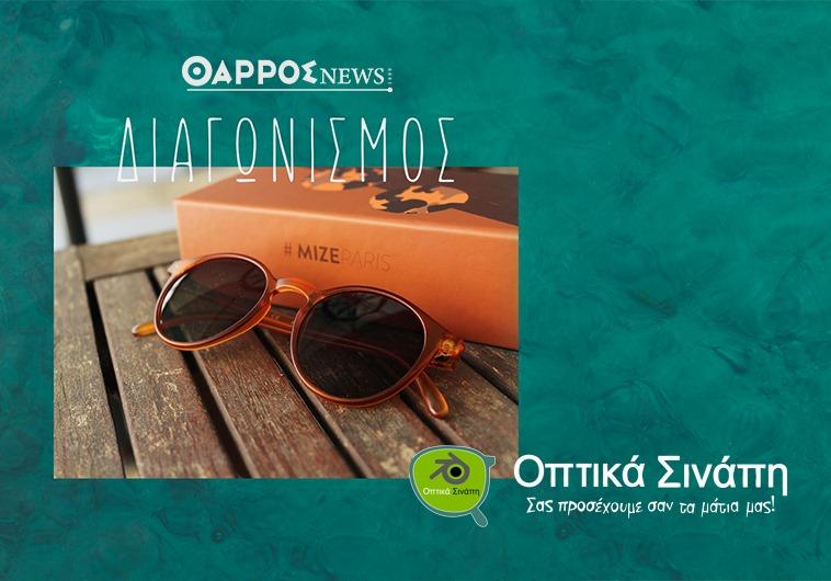 Διαγωνισμός του «Θάρρους»  για ένα ζευγάρι γυαλιά ηλίου