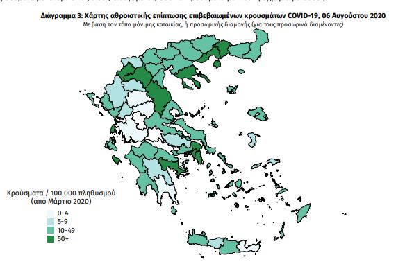 Η γεωγραφική κατανομή των 153 κρουσμάτων