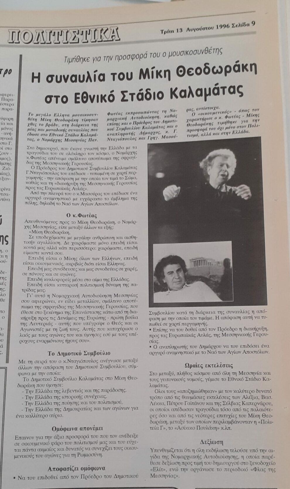 Καλαμάτα: Ο Μίκης Θεοδωράκης τιμήθηκε και το 1996
