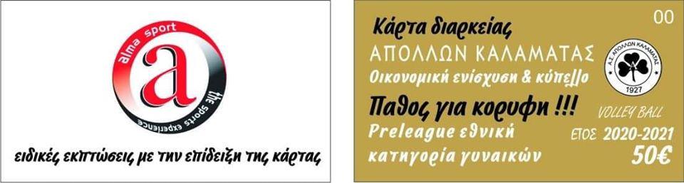 Κάρτες διαρκείας του Απόλλωνα Καλαμάτας αντί για εισιτήρια
