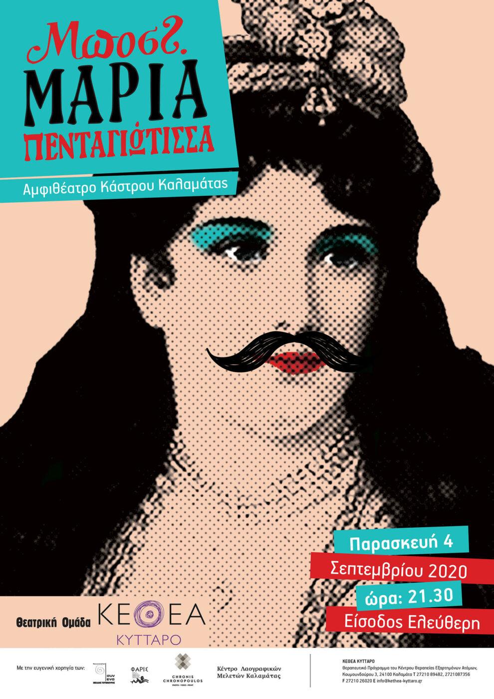 Η «Μαρία Πενταγιώτισσα» του Μποστ  από το ΚΕΘΕΑ ΚΥΤΤΑΡΟ-ΟΞΥΓΟΝΟ
