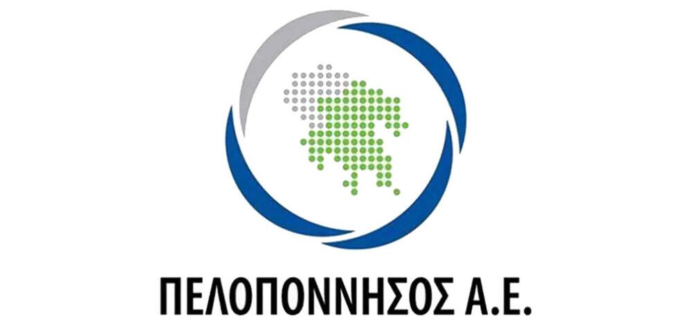 """Σταματά η υπογραφή νέων  συμβάσεων από την """"Πελοπόννησος"""" Α.Ε."""