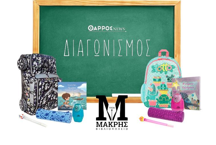 Διαγωνισμός– επιστροφή στα θρανία: Κερδίστε μια σχολική τσάντα και άλλο εξοπλισμό