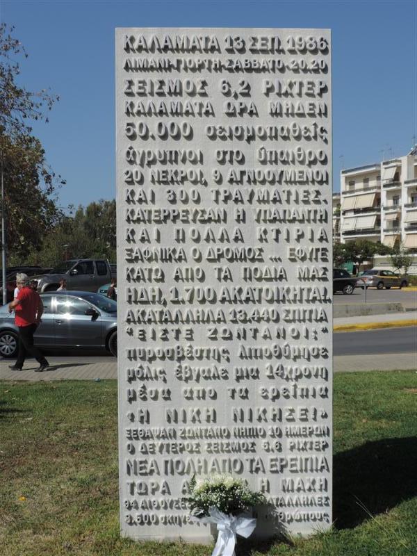 Εκδήλωση μνήμης για τους σεισμούς του 1986