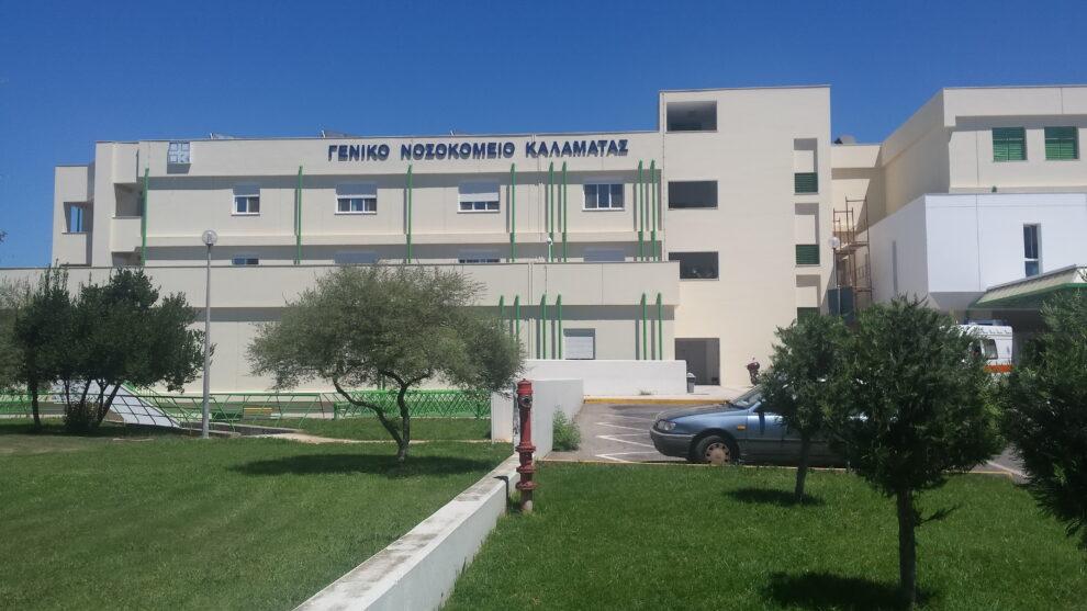 200.000 ευρώ από την Περιφέρεια Πελοποννήσου σε Νοσοκομείο Καλαμάτας  και Κέντρα Υγείας της Μεσσηνίας
