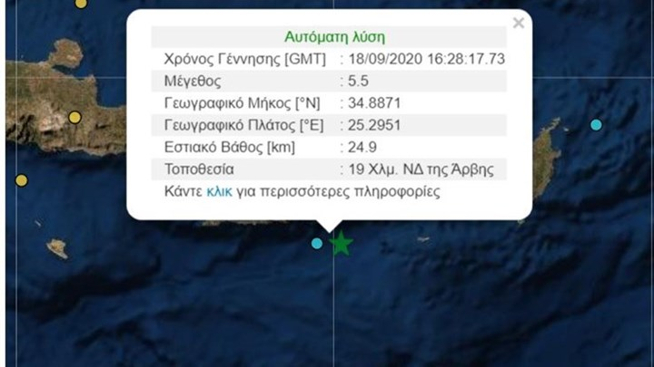 """Ισχυρή σεισμική δόνηση """"ταρακούνησε"""" την Κρήτη"""