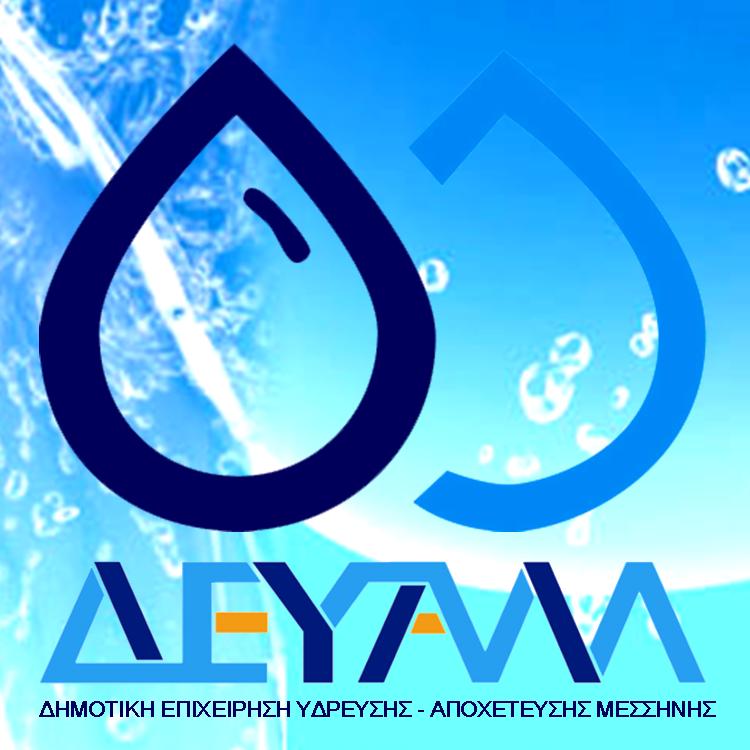 Παρεμβάσεις βελτίωσης στην ύδρευση από τη ΔΕΥΑΜ