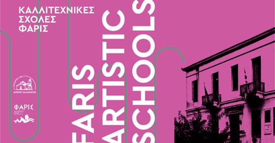 Ξεκινούν σήμερα οι εγγραφές στις σχολές της «Φάρις»