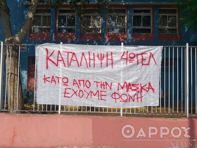 Κατά των καταλήψεων σε σχολικές μονάδες ο περιφερειάρχης Πελοποννήσου