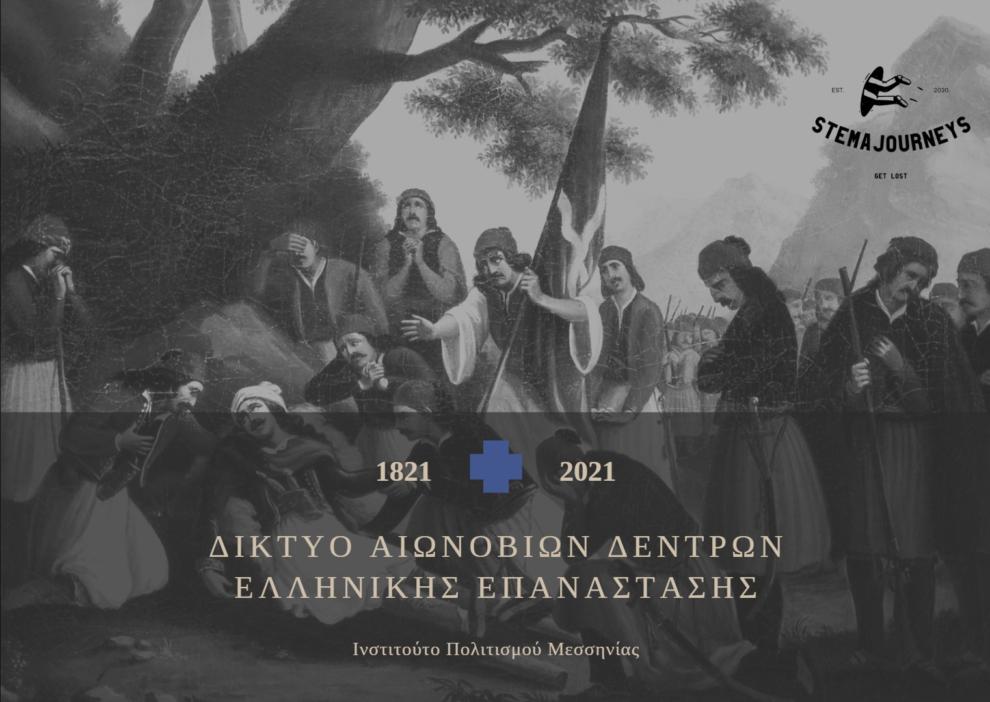 Δημιουργία ντοκιμαντέρ για «Δίκτυο Αιωνόβιων Δέντρων Ελληνικής Επανάστασης»