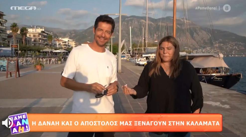 Οδοιπορικό στην Καλαμάτα με τη Δανάη Μπάρκα και τον Απόστολο Ρουβά (βίντεο)