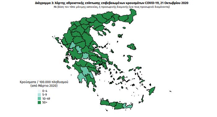 4 κρούσματα στη Μεσσηνία – Η γεωγραφική κατανομή